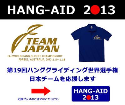 Aid_2