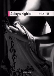 2days_4girls