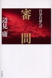Shinmon